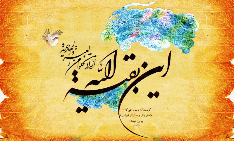 چگونگی انتقال امامت به امام زمان (عج)/
