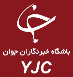 ریاست باشگاه خبرنگاران جوان مسئولیتهایش را واگذار کرد