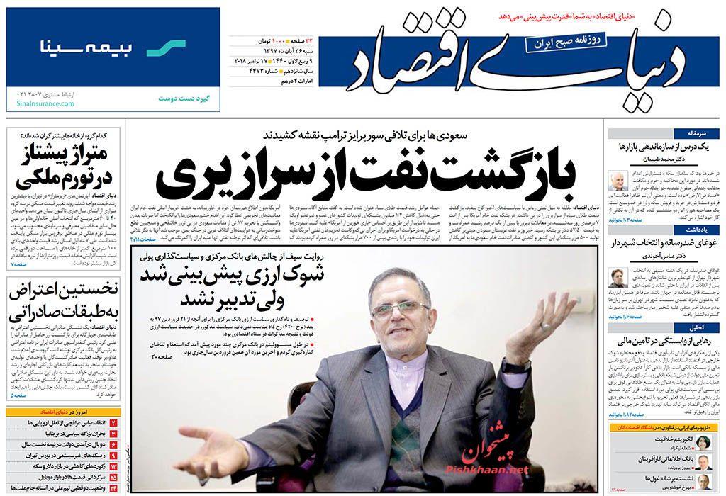 صفحه نخست روزنامه های اقتصادی 26 آبان ماه