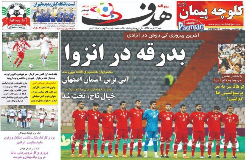 روزنامههای ورزشی بیست و ششم آبان