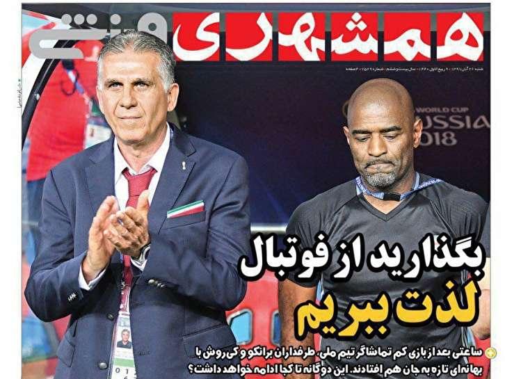 باشگاه خبرنگاران - همشهری ورزشی - ۲۶ آبان