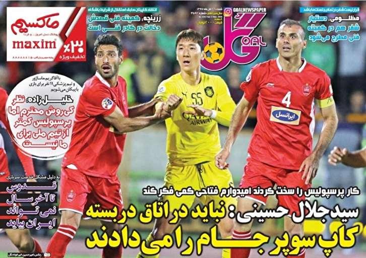 باشگاه خبرنگاران - روزنامه گل - ۲۶ آبان