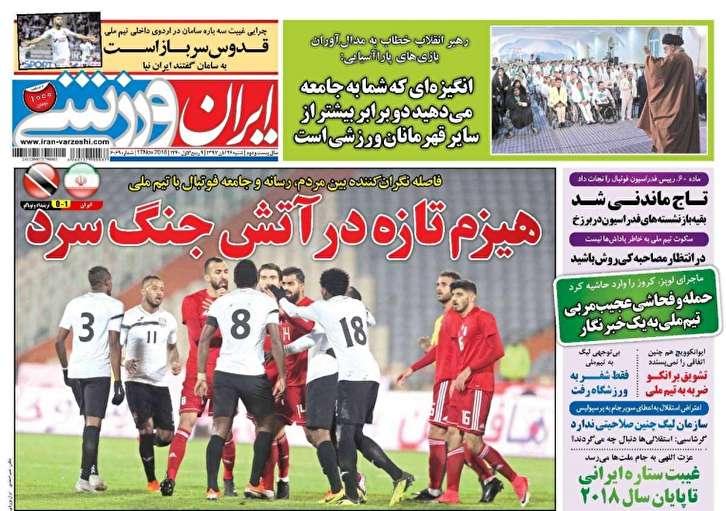 باشگاه خبرنگاران - ایران ورزشی - ۲۶ آبان