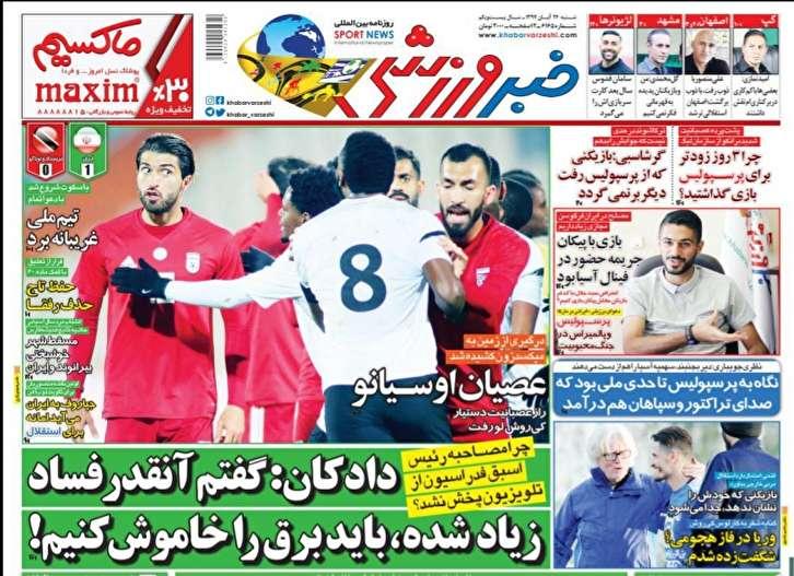 باشگاه خبرنگاران - روزنامه خبر ورزشی - ۲۶ آبان