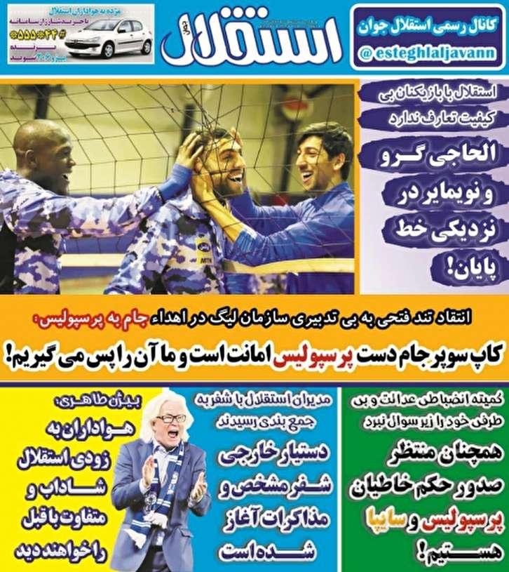 باشگاه خبرنگاران - روزنامه استقلال - ۲۶ آبان