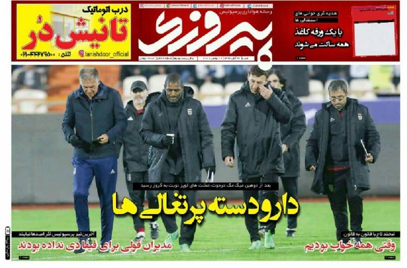 روزنامه پیروزی - ۲۶ آبان