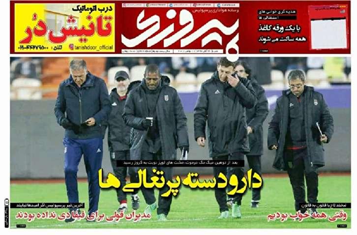 باشگاه خبرنگاران - روزنامه پیروزی - ۲۶ آبان