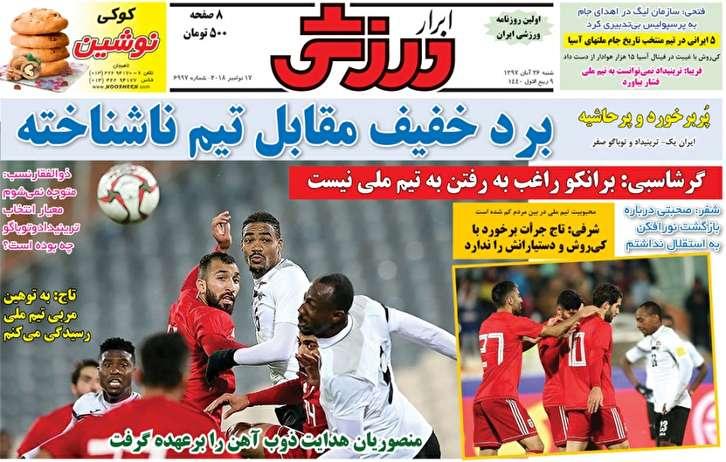 باشگاه خبرنگاران - روزنامه ابرار ورزشی - ۲۶ آبان