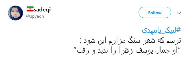 آقا مبارک است رَدای امامت +تصاویر