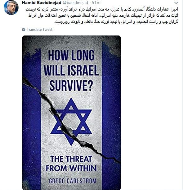 اسرائیل با تهدید فوری جنگ داخلی و نابودی روبروست