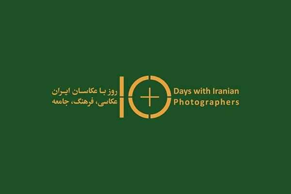 باشگاه خبرنگاران -۳۰ آبان؛ آخرین مهلت ثبتنام در نمایشگاه عکاسی «چهره ایران»