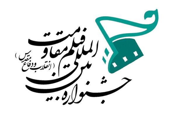باشگاه خبرنگاران -جدول برنامههای جشنواره بینالمللی فیلم مقاومت منتشر شد