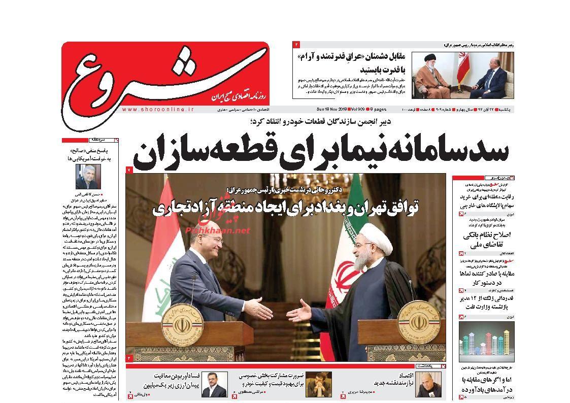 صفحه نخست روزنامه های اقتصادی 27 آبان ماه