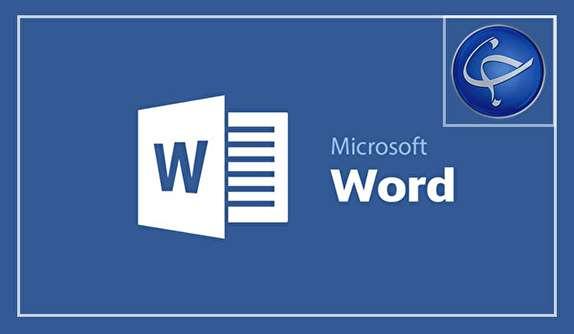 باشگاه خبرنگاران -آموزش گام به گام مایکروسافت ورد (Microsoft Word) / قسمت ششم