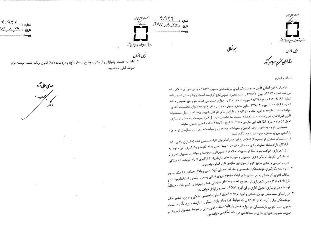 ابلاغ خاتمه کار شهرداران بازنشسته از سوی وزارت کشور