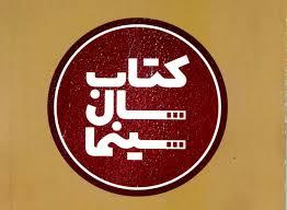 باشگاه خبرنگاران -چه کسانی جشن کتاب سال سینمای ایران را داوری میکنند؟/ ۵ اسفند، زمان برگزاری اختتامیه