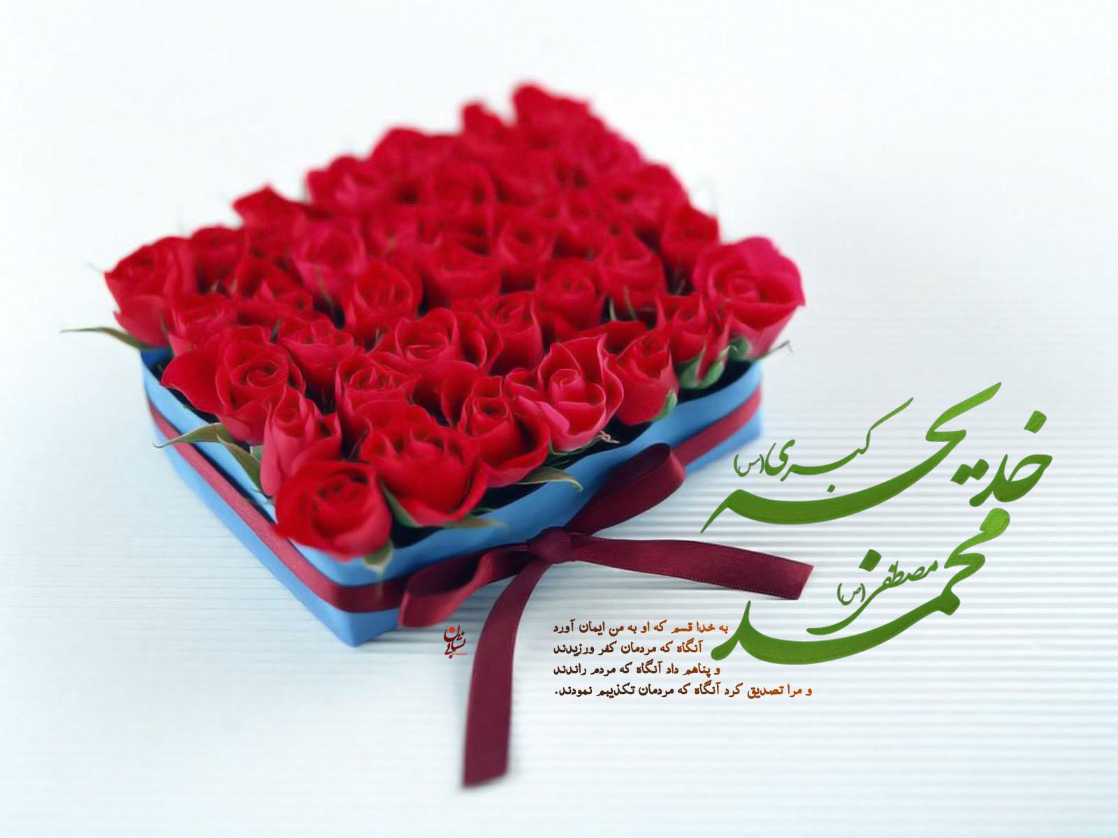 خواستگاری حضرت خدیجه(س) از پیامبر اکرم (ص)/ چرا حضرت خدیجه(س) را مادر اُمت اسلام می نامند؟