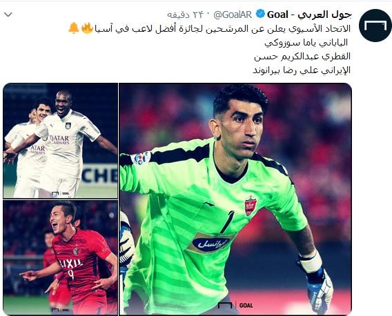 بیرانوند نامزد بازیکن سال فوتبال آسیا شد+ عکس