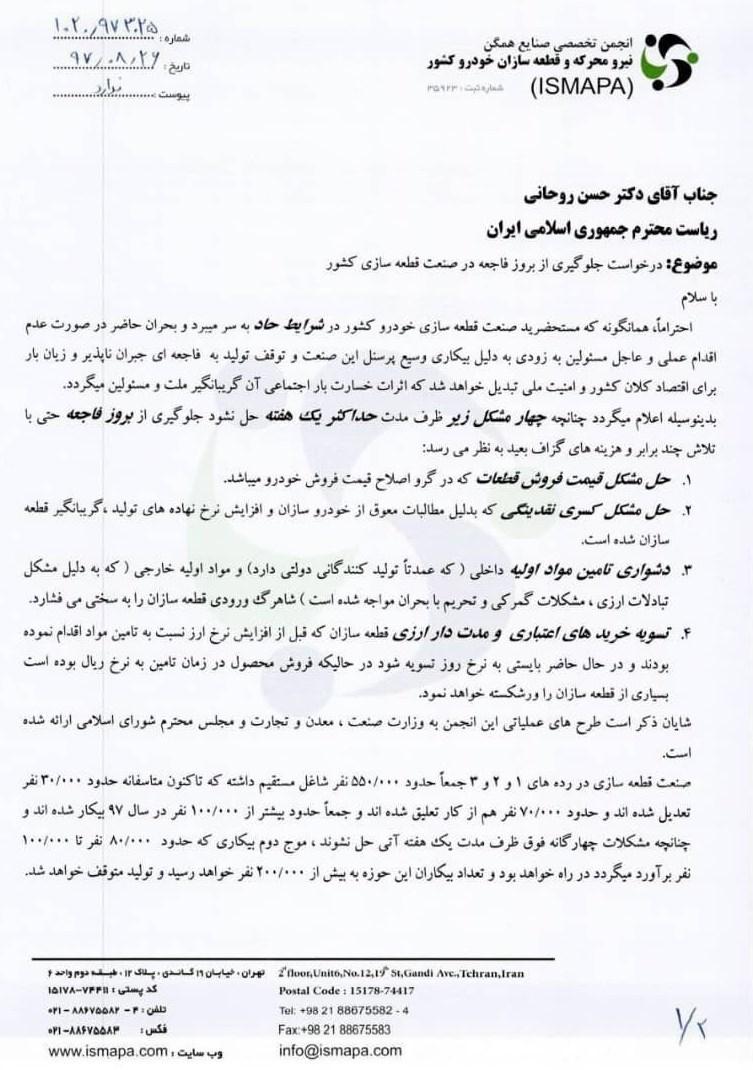 4 درخواست قطعه سازان از رئیس جمهور