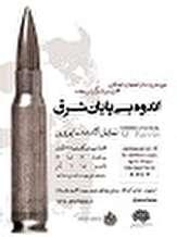 باشگاه خبرنگاران -اندوه بی پایان شرق در گالری نقش خانه اصفهان