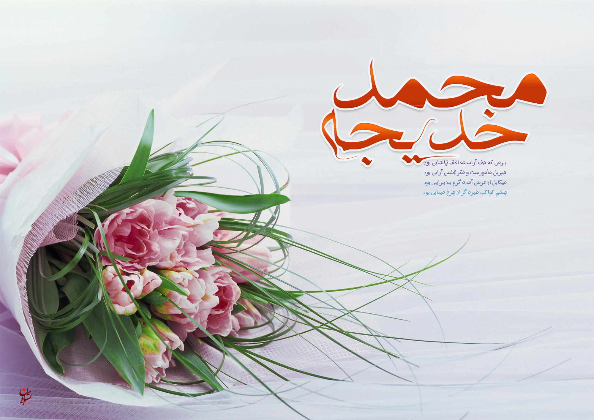 بهترین ازدواج از نظر پیامبر اکرم (ص) چگونه ازدواجی است؟ / مقام حضرت خدیجه از نگاه پیامبر اکرم (ص)