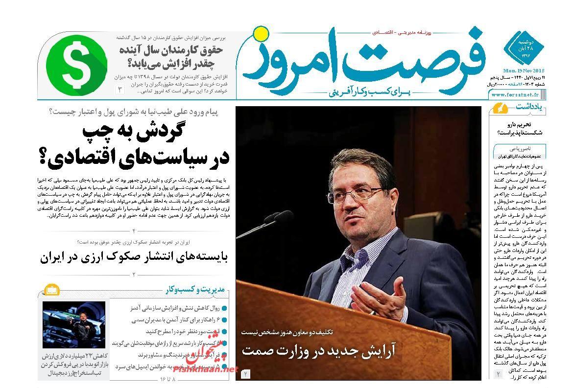 صفحه نخست روزنامه های اقتصادی 28 آبان ماه