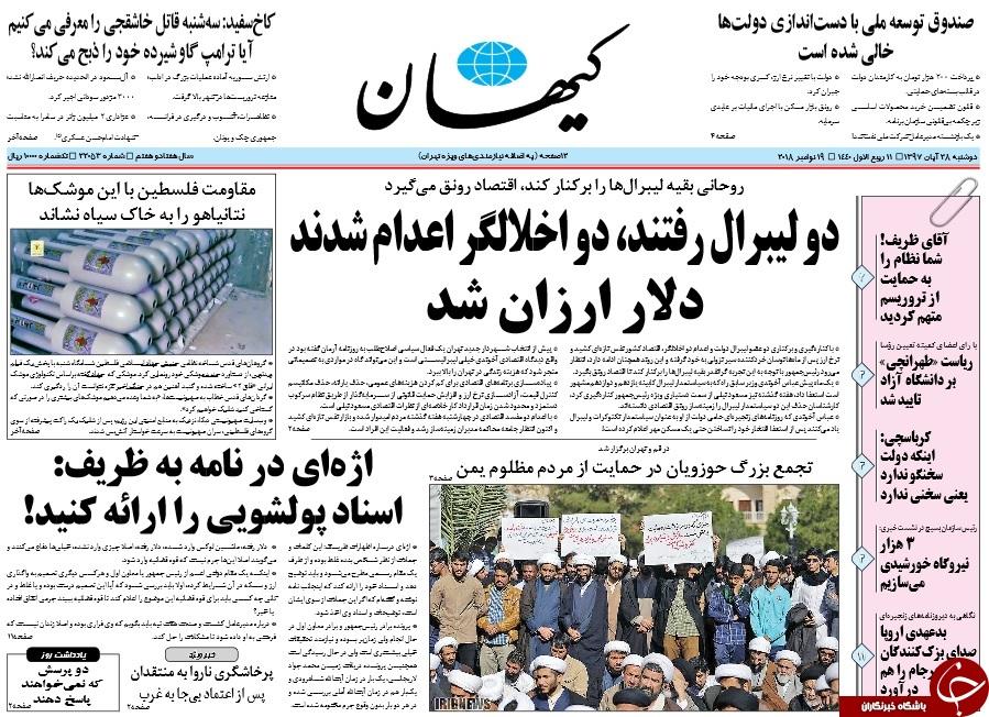 صفحه نخست روزنامههای 28 آبان؛