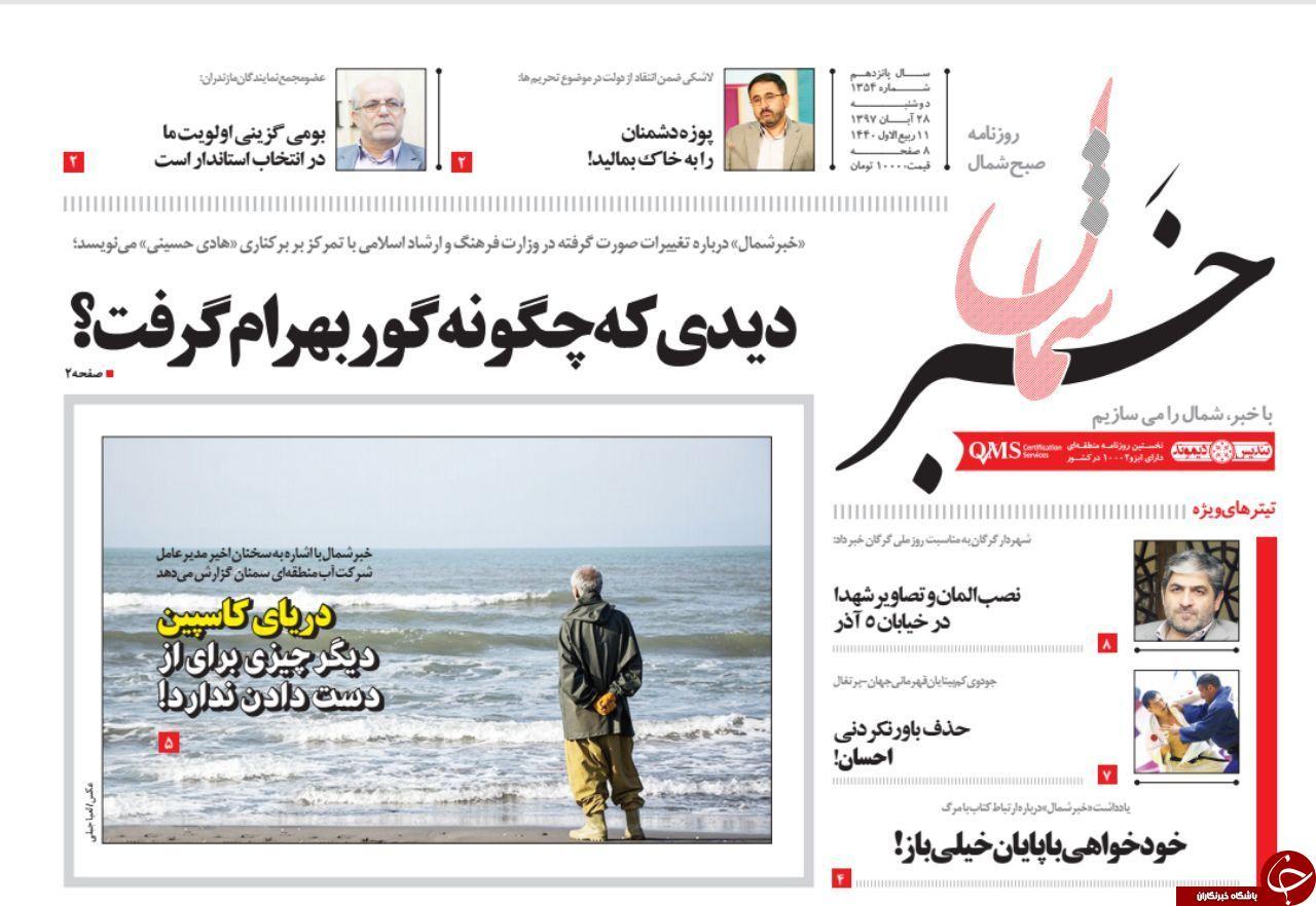 صفحه نخست روزنامههای دوشنبه ۲۸ آبان ماه مازندران