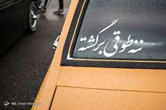 گردهمایی خودروهای کلاسیک در تهران
