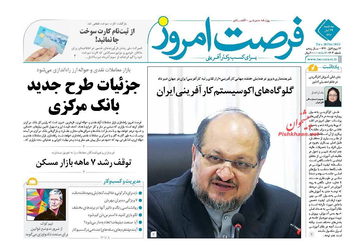 صفحه نخست روزنامه های اقتصادی 29 آبان ماه