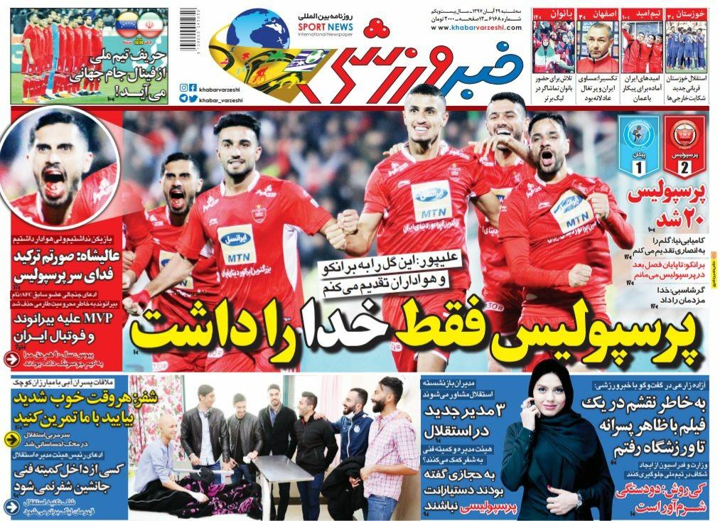 روزنامههای ورزشی بیست و نهم آبان