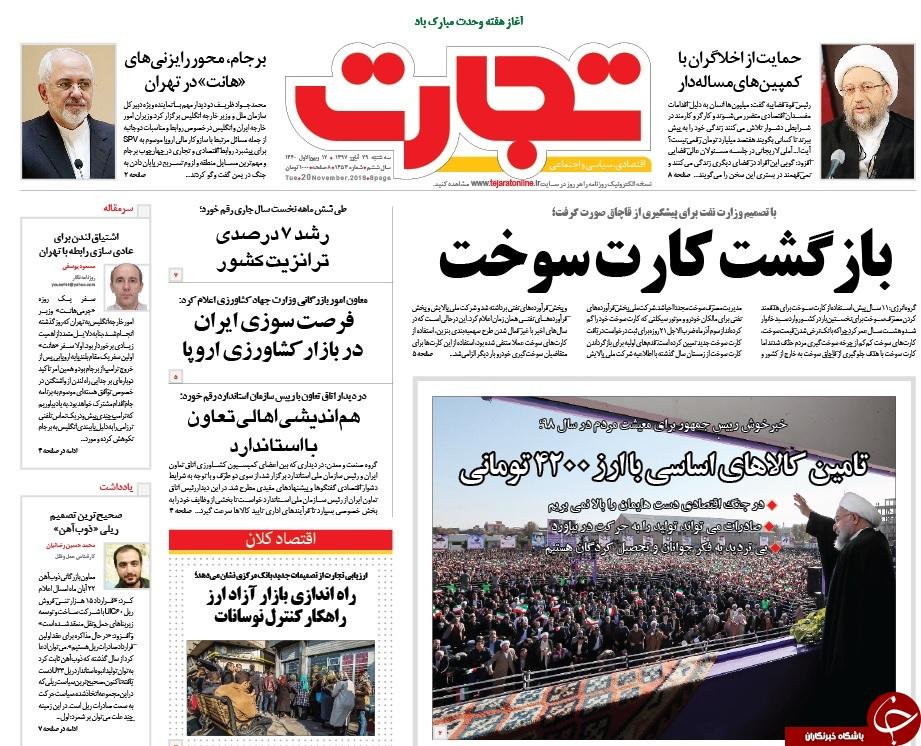 صفحه نخست روزنامههای 29 آبان؛