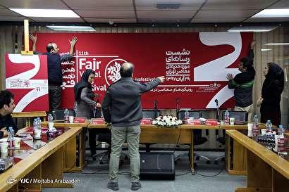 باشگاه خبرنگاران -نشست خبری جشنواره تجسمی فجر