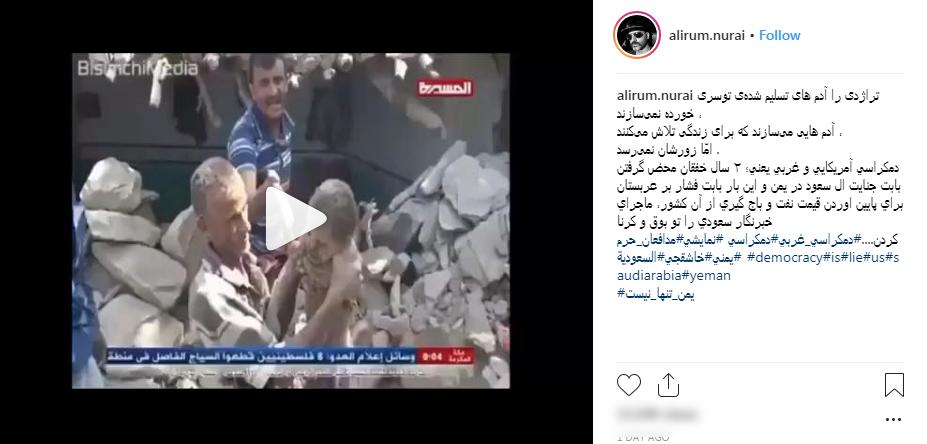 انتقاد تند بازیگر سینما و تلویزیون از جنایات آمریکا و عربستان در یمن +تصویر