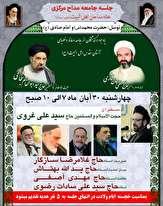 باشگاه خبرنگاران -مراسم یادبود حجج الاسلام جاننثاری و شجاعی