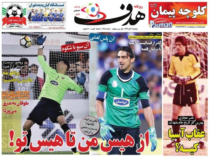 روزنامههای ورزشی سوم آبان