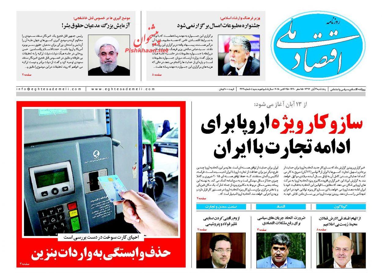 صفحه نخست روزنامه های اقتصادی 3 آبان ماه