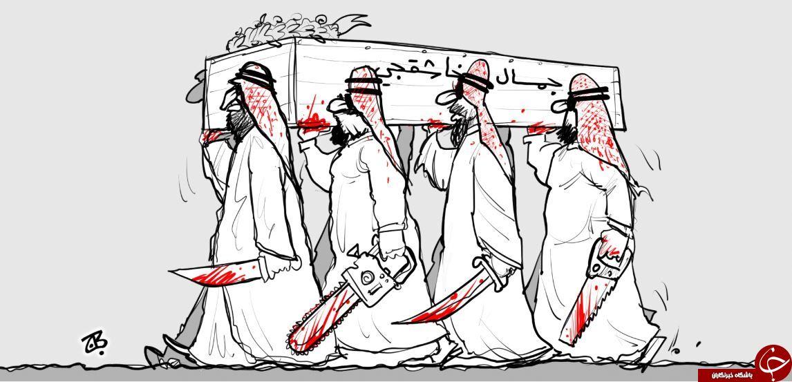 کاریکاتور عزاداری قاتلان خاشقجی