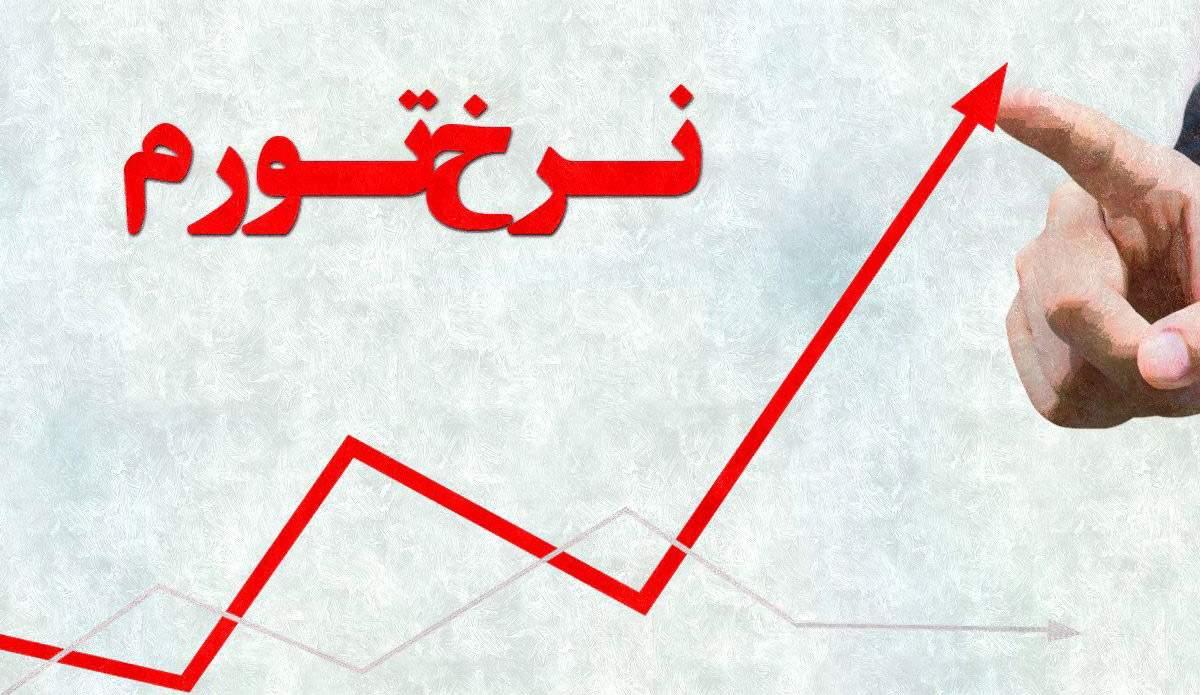 تورم کم درآمدها در مهر 15.7 درصد شد/ تورم دهک دهم 17.7 درصد