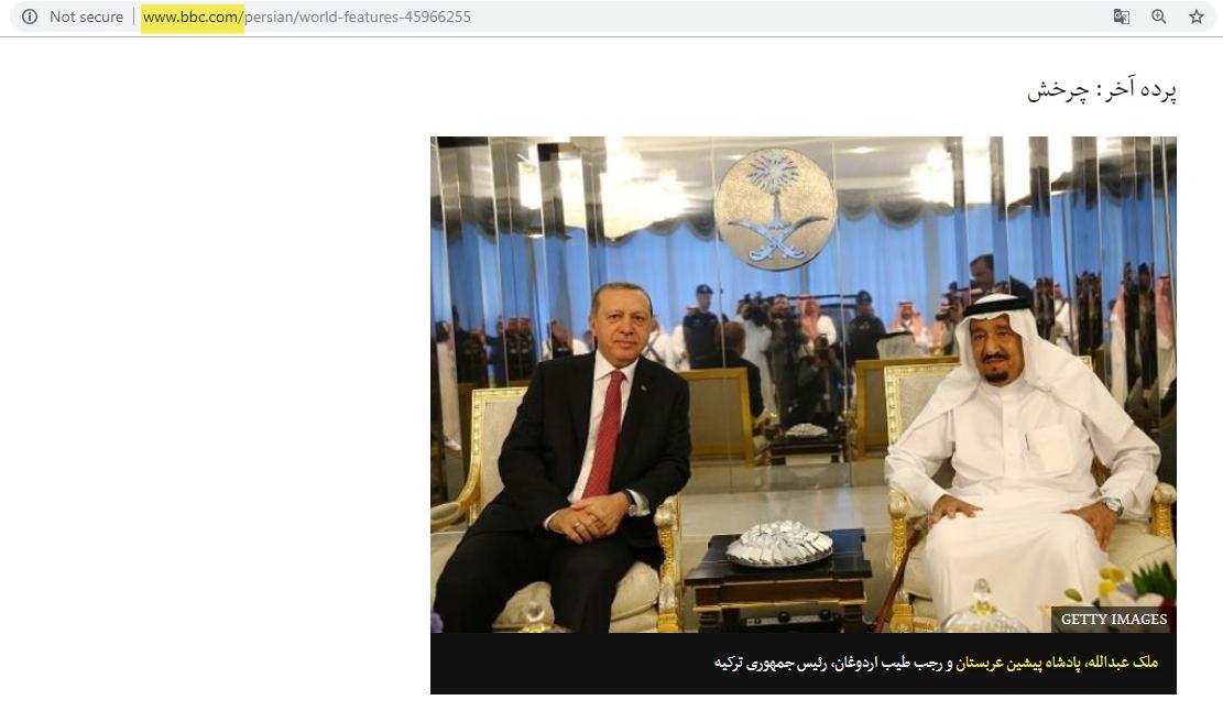 گاف بیبیسی در معرفی پادشاه عربستان +تصویر
