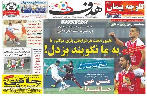 روزنامههای ورزشی سیاُم آبان؛