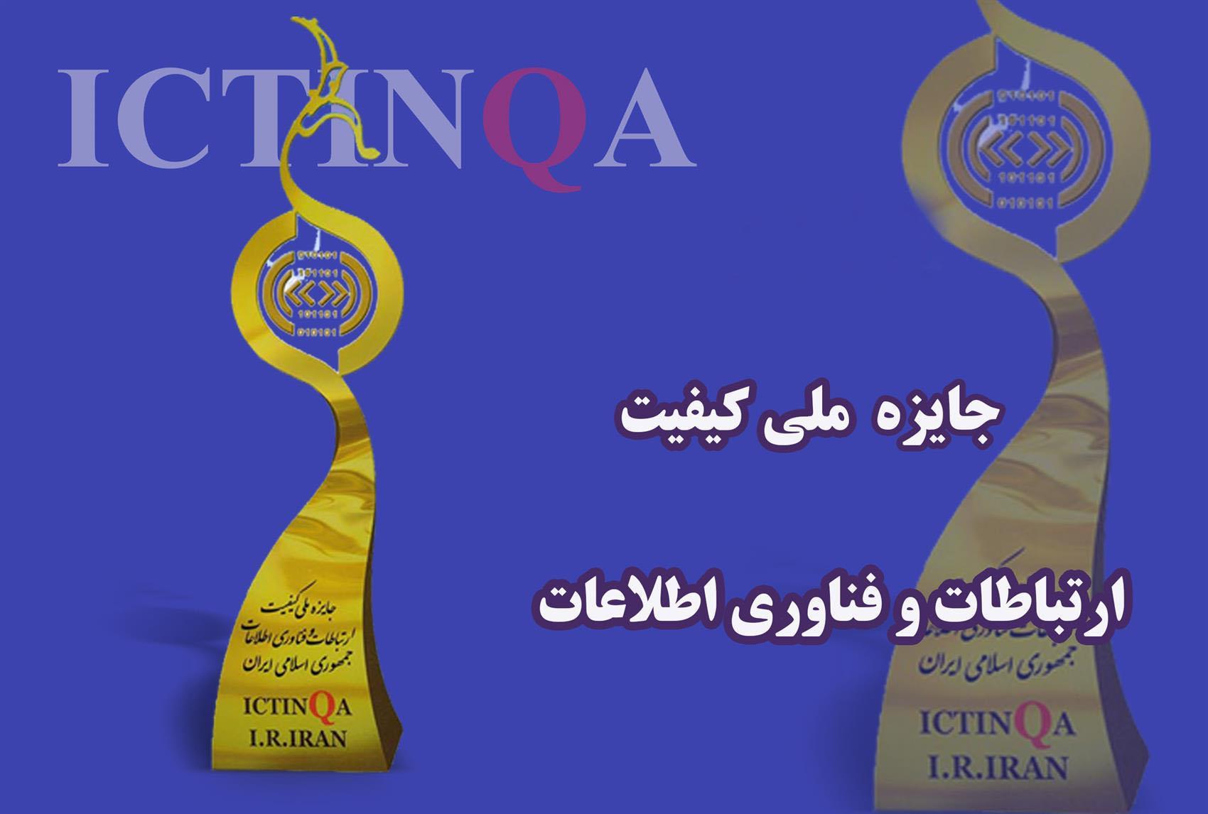 برگزاری هشتمین دوره جایزه ملی کیفیت ارتباطات با شعار حمایت از کالای ایرانی