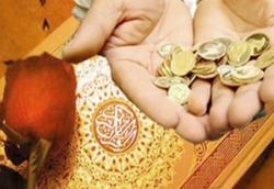مهریه حضرت فاطمه (س) معادل چند سکه بهار آزادی است؟