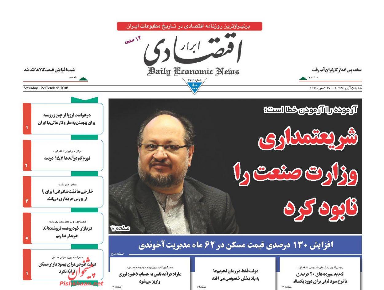 صفحه نخست روزنامه های اقتصادی 5 آبان ماه