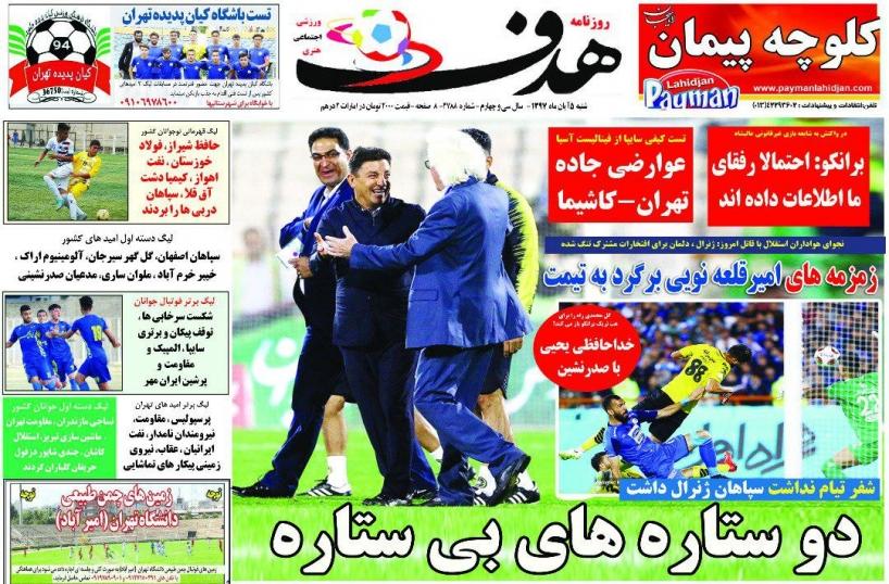 روزنامههای ورزشی پنجم آبان؛