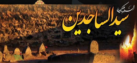 زندگی نامه حضرت امام سجاد (علیه السلام)