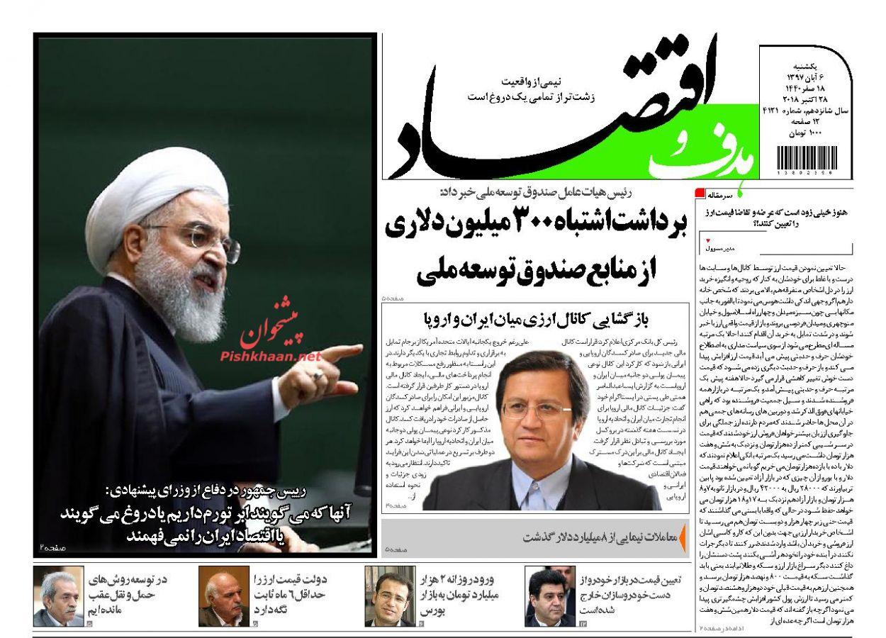 صفحه نخست روزنامه های اقتصادی 6 آبان ماه