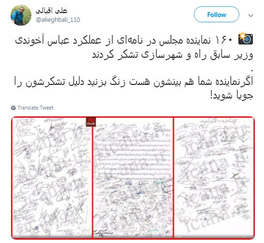سوال کاربران از 160 نماینده مجلس که از عملکرد عباس آخوندی تقدیر کردند! +تصاویر