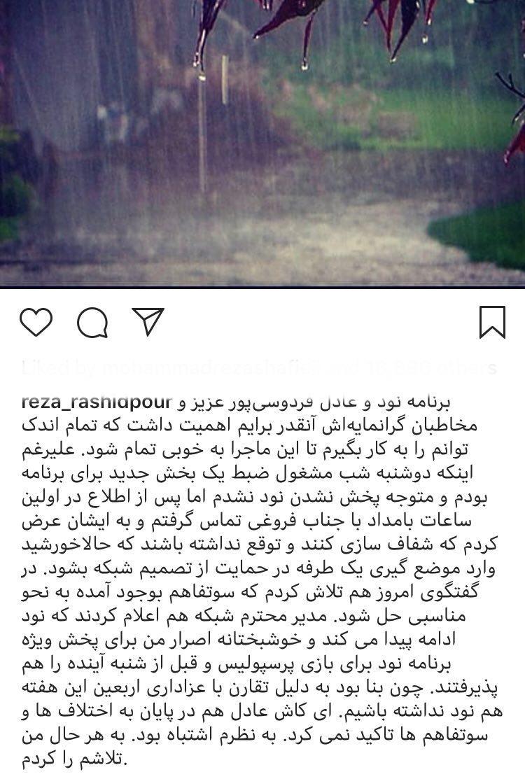 واکنش رشیدپور به اتفاقات امروز در برنامه «حالا خورشید»/ ای کاش فردوسیپور به اختلافها و سوء تفاهمها دامن نمیزد
