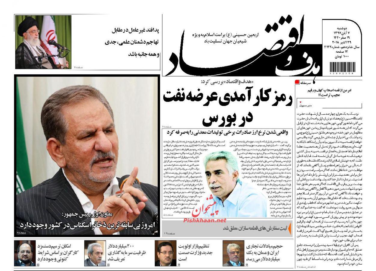 صفحه نخست روزنامه های اقتصادی 7 آبان ماه